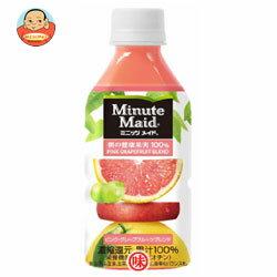 コカコーラ ミニッツメイド 朝の健康果実100% ピンクグレープフルーツブレンド 350mlPET×24本入