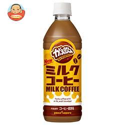 期間限定!!特別企画商品!!【送料無料・2ケースセット】ポッカサッポロ がぶ飲みミルクコーヒー ...