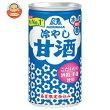 森永製菓冷やし甘酒190g缶×30本入
