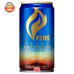 期間限定特価!!キリン FIRE(ファイア) アンティオキア 185g缶×30本入