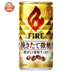 期間限定!!キリン FIRE(ファイア) 挽きたて微糖 185g缶×30本入