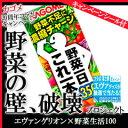 野菜ジュース 野菜一日これ一本 200ml 紙パック 24本 野菜1日これ1本 カゴメ【エヴァンゲリオン...