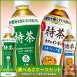 サントリー特保シリーズ【特茶・特茶カフェインゼロ】選べる2ケースセット×48本入