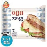 送料無料 【チルド(冷蔵)商品】QBB スライスチーズ 7枚入 105g×12袋入 ※北海道・沖縄は別途送料が必要。