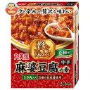 送料無料 丸美屋 贅を味わう麻婆豆腐の素 中辛 180g×5箱入 ※北海道・沖縄は別途送料が必要。
