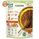 送料無料 【2ケースセット】カゴメ 大豆ミートのキーマカレー