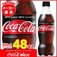 【送料無料・メーカー直送品・代引不可】【2ケースセット】コカコーラ コカ・コーラ ゼロシュガー 500mlペットボトル×24本入×(2ケース)