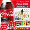 【送料無料・メーカー直送品・代引不可】コカコーラ社製品選べる2ケースセット500mlペットボトル×48(24×2)本入(一部、410ml〜600mlPETを含む)