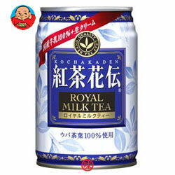 コカコーラ 紅茶花伝ロイヤルミルクティー280g缶×24本入