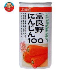 JAふらの 富良野にんじん100190g缶×30本入