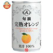 アルプス オレンジ ジュース