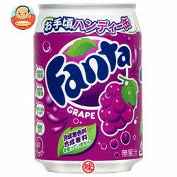 コカコーラ ファンタ グレープ280ml缶×24本入