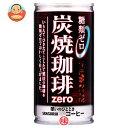 サンガリア 炭焼珈琲 糖類ゼロ190g缶×30本入【sybp】【w1】
