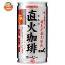 サンガリア 直火珈琲糖類ゼロ 185g缶×30本入