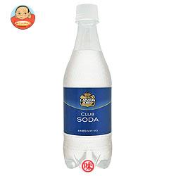 コカコーラ カナダドライ クラブソーダ500mlPET×24本入