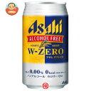 アサヒ W-ZERO(ダブルゼロ)350ml缶×24本入【sybp】【w1】