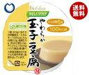 【送料無料】ハウス食品 やさしくラクケア やわらか玉子豆腐 63g×48(12×4)個入 ※北海道・沖縄・離島は別途送料が必要。
