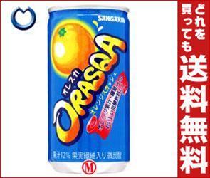 【送料無料】サンガリア オレスカ 190g缶×30本入 【2sp_120829_green】
