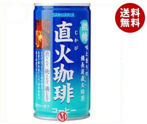 【送料無料】サンガリア 直火珈琲微糖 185g缶×30本入 ※北海道・沖縄・離島は別途送料が必要。