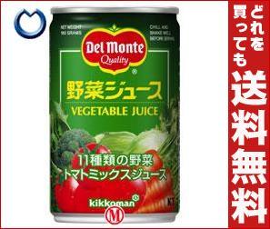 【送料無料】デルモンテ KT 野菜ジュース 160g缶×20本入【RCP】