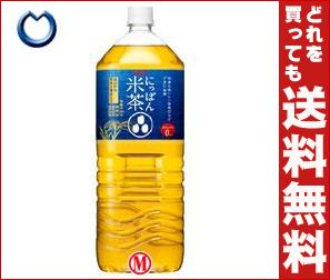 期間限定特価!!【送料無料】キリン にっぽん米茶 2LPET×6本入【RCP】
