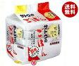 【送料無料】サトウ食品 サトウのごはん 北海道産ななつぼし 5食パック 200g×5食×8個入 ※北海道・沖縄・離島は別途送料が必要。