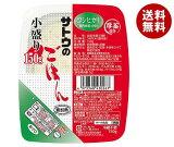 送料無料 サトウ食品 サトウのごはん コシヒカリ 小盛り 150g×20個入 ※北海道・沖縄・離島は別途送料が必要。