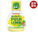 送料無料 ポッカサッポロ ポッカレモン プッシュレモン 70ml×50(10×5)本入 ※北海道・沖縄・離島は別途送料が必要。