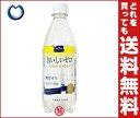 【送料無料】木村飲料 カクテス おいしいゼロ トニックウォーター 50...