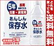 【送料無料】五洲薬品 あんしん保存水 500mlペットボトル×24本入 ※北海道・沖縄・離島は別途送料が必要。
