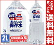 【送料無料】【2ケースセット】五洲薬品 あんしん保存水 2Lペットボトル×6本入×(2ケース) ※北海道・沖縄・離島は別途送料が必要。