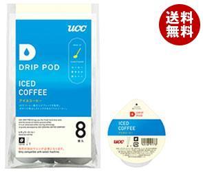 【送料無料】UCC DRIP POD(ドリップポッド) 鑑定士の誇り アイスコーヒー 8P×12袋入 ※北海道・沖縄・離島は別途送料が必要。