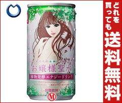 【送料無料】リバランド お嬢様聖水 190ml缶×30本入