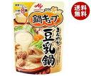 【送料無料】【2ケースセット】味の素 鍋キューブ まろやか豆乳鍋 9.6g×8個×8袋入×(2……