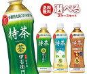 送料無料 サントリー 特保シリーズ【特茶・特茶カフェインゼロ...