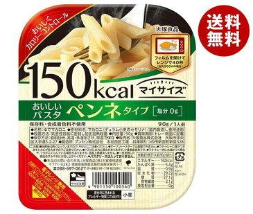 送料無料 大塚食品 マイサイズ おいしいパスタ ペンネタイプ 90g×24個入 ※北海道・沖縄・離島は別途送料が必要。