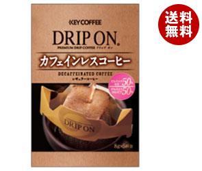 【送料無料】KEY COFFEE(キーコーヒー) ドリップ オン カフェインレスコーヒー (7.5g×5袋)×5箱入 ※北海道・沖縄・離島は別途送料が必要。