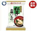 【送料無料】【2ケースセット】アマノフーズ フリーズドライ 松茸のお吸いもの 10食×6箱入×(2ケース) ※北海道・沖縄・離島は別途送料が必要。