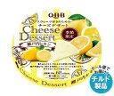 送料無料 【チルド(冷蔵)商品】QBB チーズデザート 瀬戸内レモン6P 90g×12個入 ※北海道・沖縄・離島は別途送料が必要。