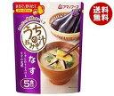送料無料 【2ケースセット】アマノフーズ フリーズドライ うちのおみそ汁 なす 5食×6袋入×(2ケース) ※北海道・沖縄・離島は別途送料が必要。