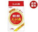【送料無料】昭和産業 (SHOWA) 天ぷら粉 700g×20袋入 ※北海道・沖縄・離島は別途送料が必要。