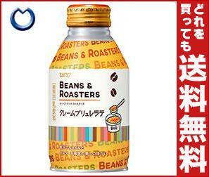 【送料無料】UCC BEANS&ROASTERS(ビーンズロースターズ) クレームブリュレラテ 260gリキャップ缶×24本入 ※北海道・沖縄・離島は別途送料が必要。