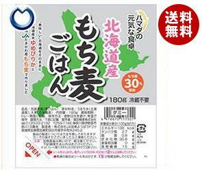 【送料無料】【2ケースセット】セレス 濱田精麦 もち麦ごはん 180g×24(12×2)個入×(2ケース) ※北海道・沖縄・離島は別途送料が必要。