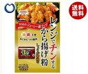 【送料無料】昭和産業 (SHOWA) レンジでチンするから揚げ粉 しょうが醤油味 80g×10袋入 ※北海道・沖縄・離島は別途送料が必要。