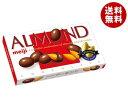 送料無料 【2ケースセット】明治 アーモンドチョコレート 88g×10箱入×(2ケース) ※北海道・沖縄・離島は別途送料が必要。