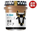 送料無料 アヲハタ 塗るテリーヌ 国産ビーフ 73g瓶×6個入 ※北海道・沖縄・離島は別途送料が必要。
