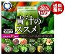 【送料無料】【2ケースセット】健翔 12種類の国産野菜 青汁のススメ (3g×20包)×2袋入×(2ケース) ※北海道・沖縄・離島は別途送料が必要。