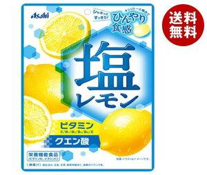 送料無料 アサヒグループ食品 塩レモンキャンディ 81g×12(6×2)袋入 ※北海道・沖縄・離島は別途送料が必要。