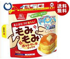 【送料無料】森永製菓 もみもみホットケーキミックス 120g×16袋入 ※北海道・沖縄・離島は別途送料が必要。