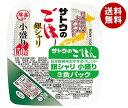 送料無料 サトウ食品 サトウのごはん 銀シャリ 小盛り 3食パック (150g×3食)×12個入 ※北海道・沖縄・離島は別途送料が必要。